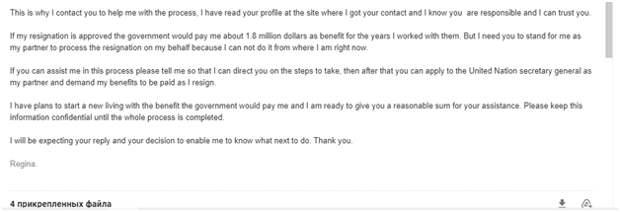 Мне предложили стать партнером и поделить 1.8 миллиона долларов (не шучу)