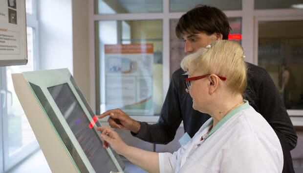 Более 4 млн электронных записей к врачу оформили жители Подмосковья с начала года
