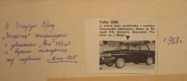 Yalta 1000 — таинственный «Запорожец», созданный в единственном экземпляре