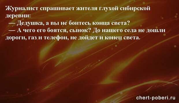 Самые смешные анекдоты ежедневная подборка №chert-poberi-anekdoty-51070412112020