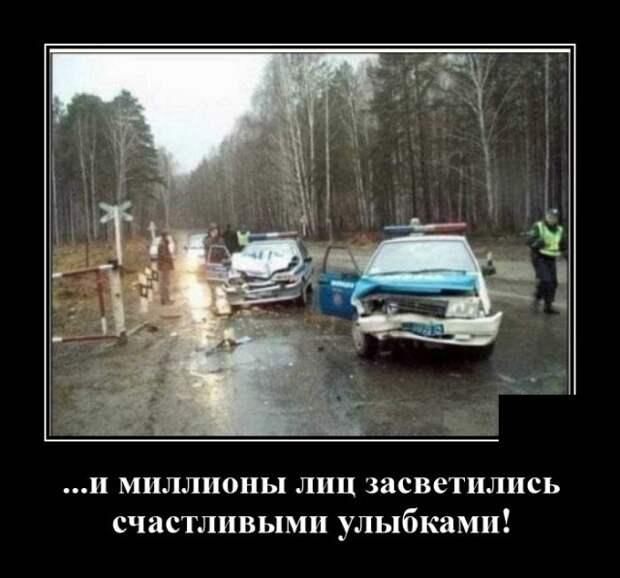 Демотиватор про аварию с участием ДПС