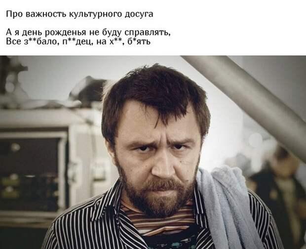 Сергей Шнуров — федеральный общественник в области культуры