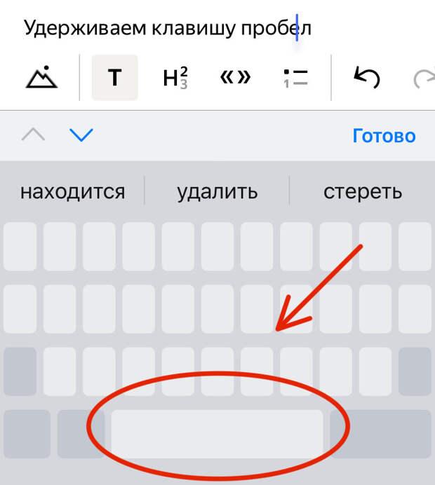 3 «секрета» клавиатуры в iPhone, про которые раньше вы могли не знать