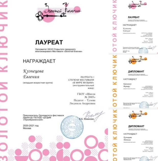 Школьники из Куркина победили в конкурсе «Золотой ключик»