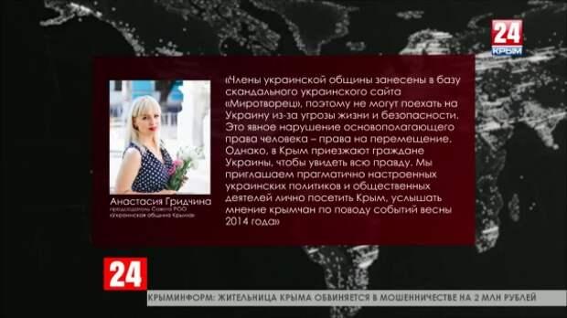 О чём рассказали крымчане на заседании ОБСЕ