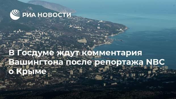 В Госдуме ждут комментария Вашингтона после репортажа NBC о Крыме