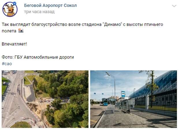 Фото дня: Благоустройство возле стадиона «Динамо»