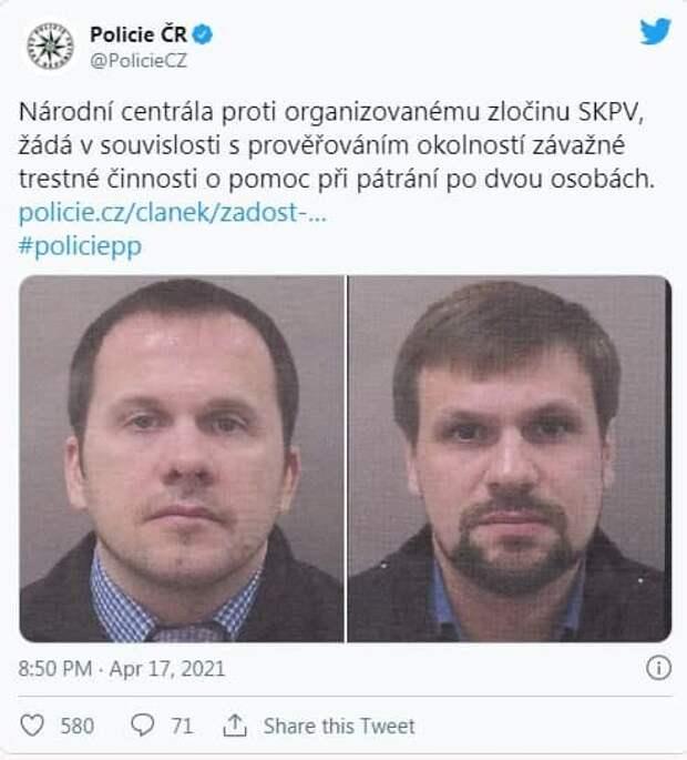Источник Полиция Чехии.