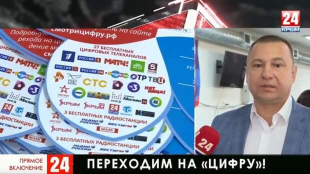 Как Крым готовится к переходу на «цифру»