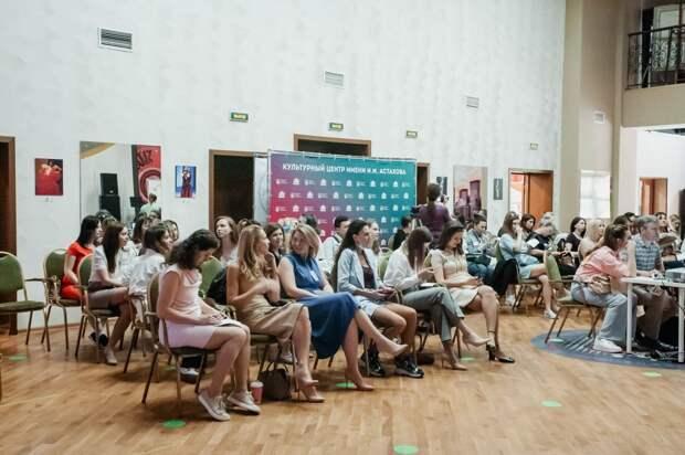 В центре имени Астахова прошел первый бизнес-форум работающих мам ЮВАО