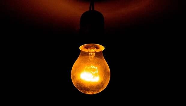 Свет отключат в девяти жилых домах Подольска 2 декабря из‑за ремонтных работ
