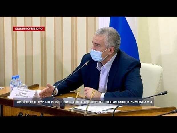 Аксёнов поручил исключить необходимость повторных посещений МФЦ крымчанами