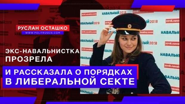 Экс-навальнистка прозрела и рассказала о порядках в либеральной секте