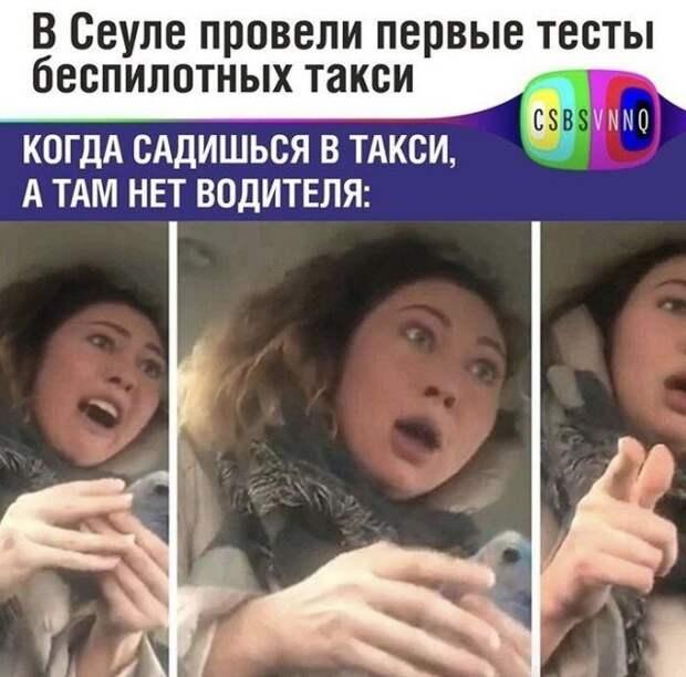 Забавные случаи в такси