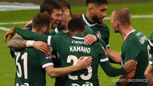 «Локомотив» назван хозяином финала БЕТСИТИ Кубка России