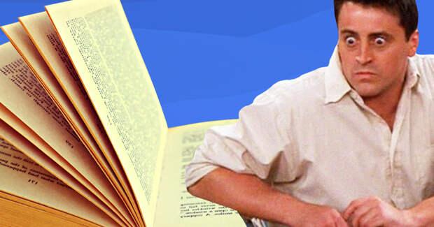 10 людей рассказывают про книги, от которых они офигели