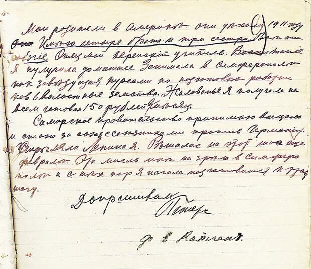 Протокол допроса Каплан. 31.08.1918.