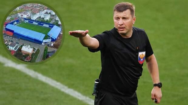 Вилков признался, что у него есть нелюбимый стадион: «Заколдованное место, многие судьи там допускают ошибки»
