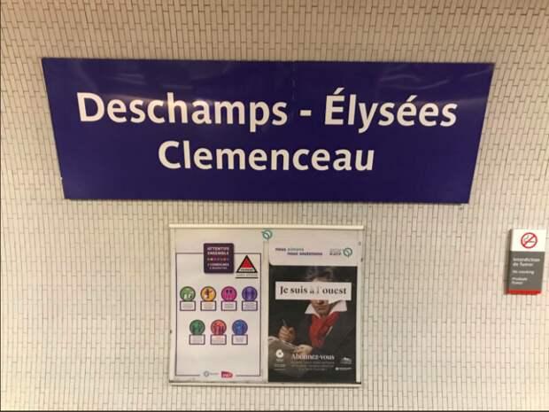 В Париже, в честь победы на ЧМ-2018 были переименованы станции метро