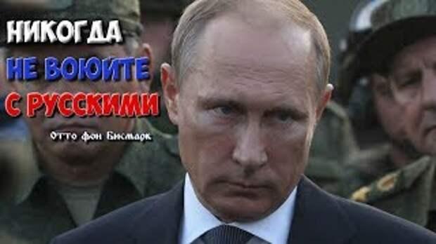 НИКОГДА НЕ ВОЮЙТЕ С РУССКИМИ [Как Россия стала главным победителем в трехлетней геополитической борьбе?]