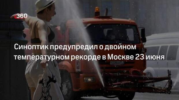 Синоптик предупредил о двойном температурном рекорде в Москве 23 июня
