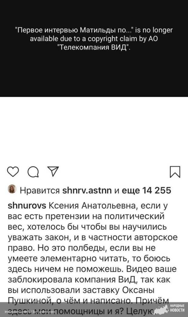 Собчак и Шнуров поругались из-за интервью с бывшей супругой музыканта