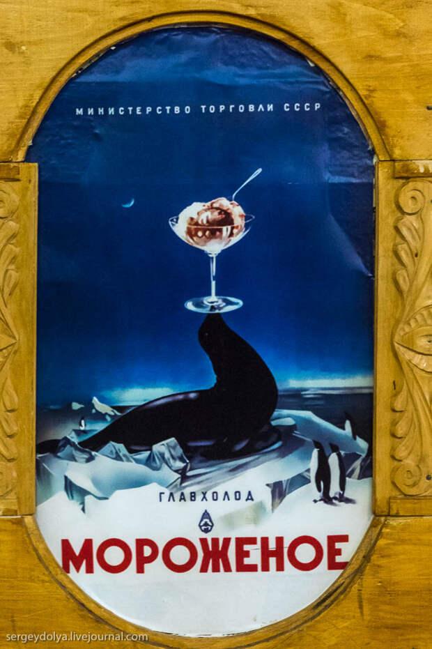Советская пищевая реклама