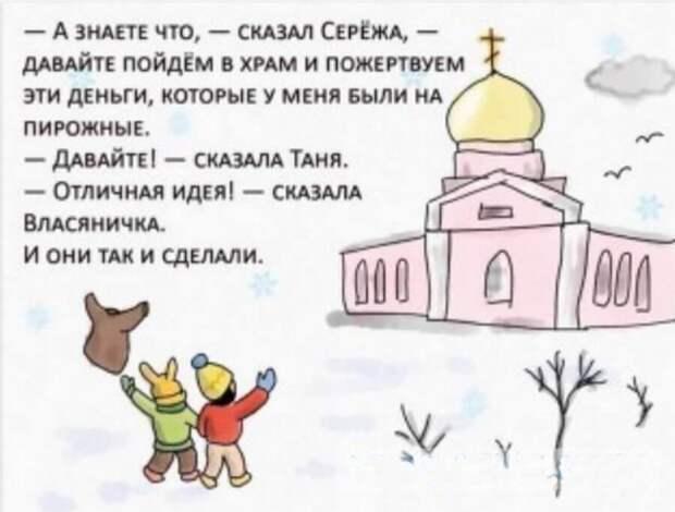 Детский православный журнал «Ермолка»: поучительные истории