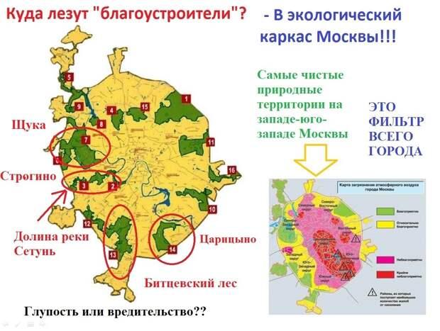 Сегодняшнее (с 2018-2019 гг.) добивание природных территорий Москвы. Статья - про предыдущий этап того же процесса