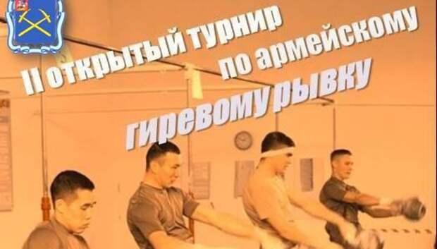 В Подольске 23 февраля проведут турнир по армейскому гиревому рывку