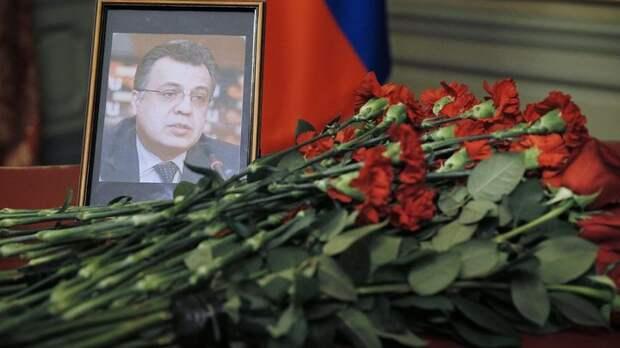 Пятеро получили пожизненное за убийство посла России. В Анкаре закончился громкий процесс