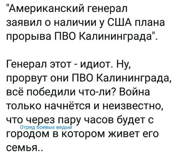 Русская ответка при атаке НАТО на Калининград будет тотальной