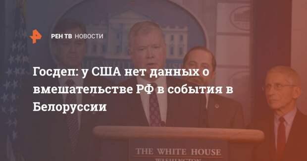 Госдеп: у США нет данных о вмешательстве РФ в события в Белоруссии