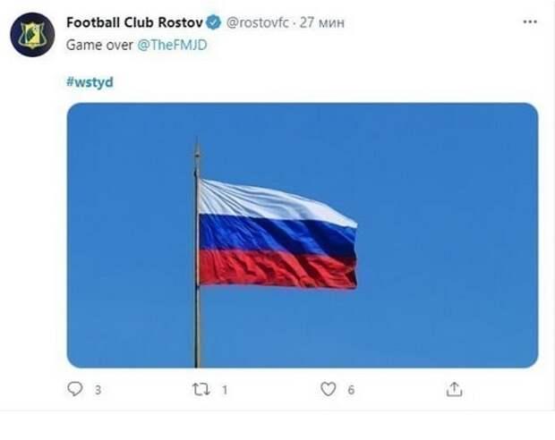 «Стыд»: «Ростов» не смог промолчать на тему снятого в Польше российского флага