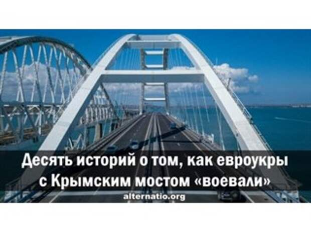 Десять историй о том, как евроукры с Крымским мостом «воевали»