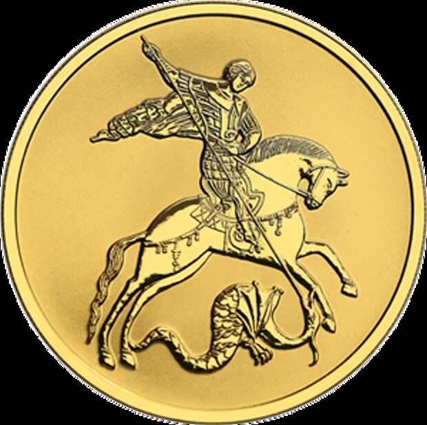 ЦБ РФ отчеканил 100 тыс. золотых монет в...