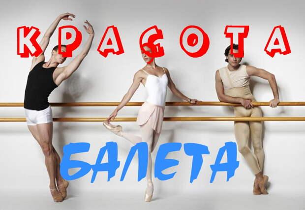 Что такое мужская красота в балете?