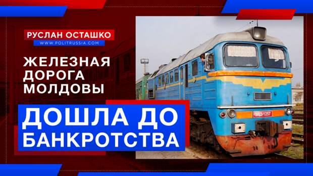 «Железная дорога Молдовы» дошла до банкротства