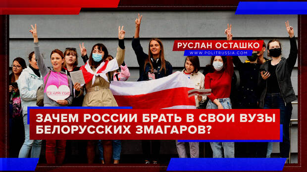 Зачем России брать в свои вузы белорусских змагаров?