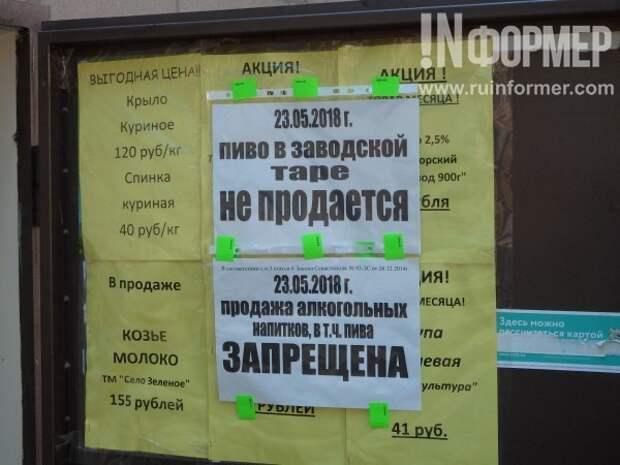 Где купить алкоголь в Севастополе 23 мая?