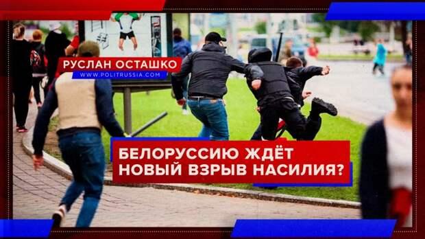 Белоруссию ждёт новый взрыв насилия?
