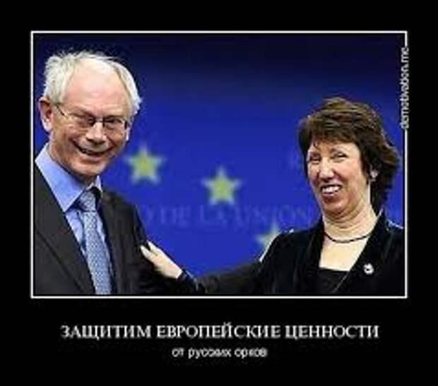 Европейские ценности декларируемые и фактические!
