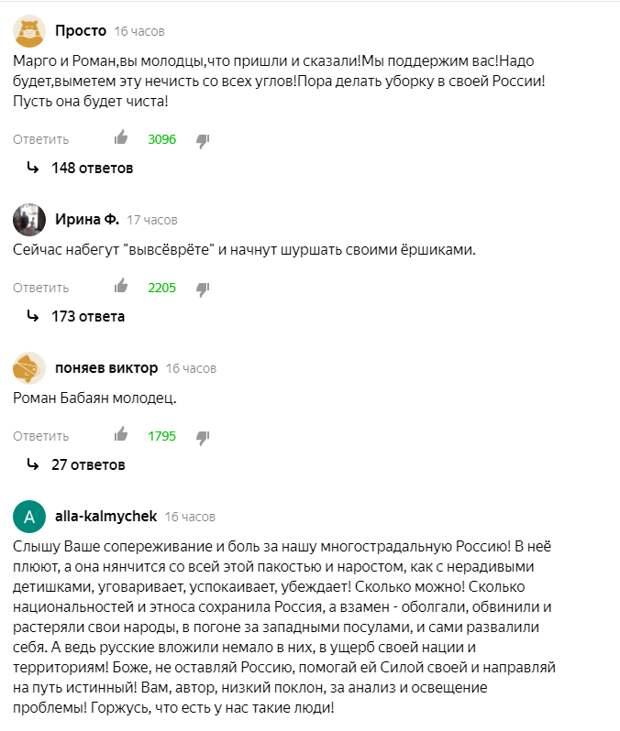 """Роман Бабаян: """"Мы слишком долго всё это терпели"""""""
