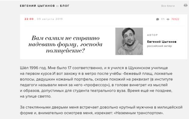 Помогите мне понять, почему российские актеры и артисты помогают раскачивать государственную лодку