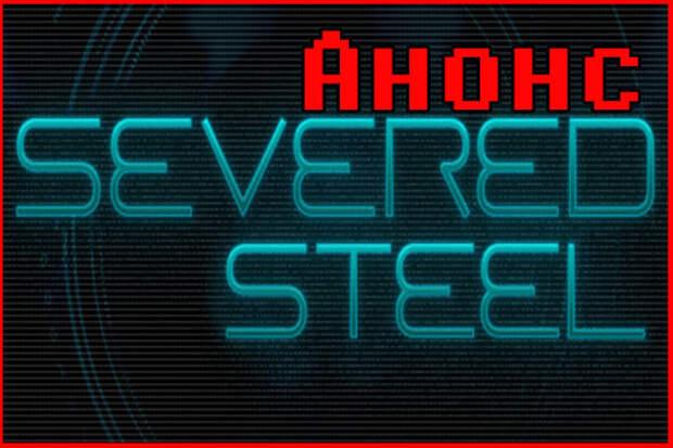 Анонс Severed Steel