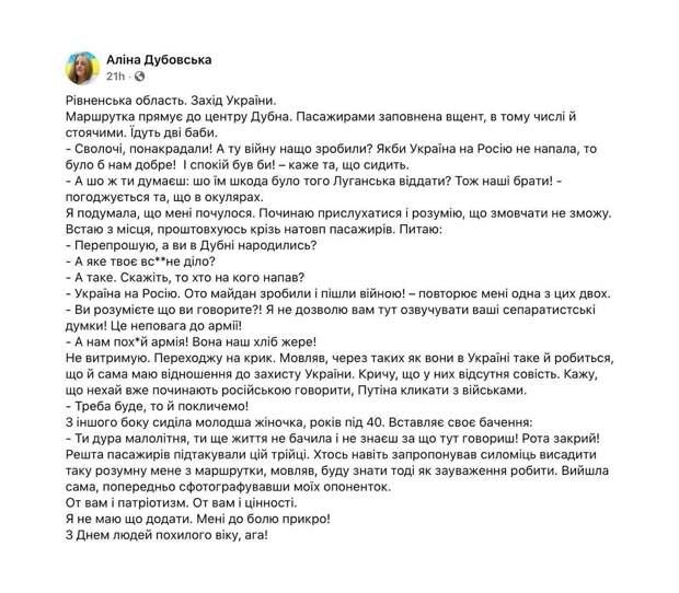 «Майдан пошел войной на Россию» – свидомитка получила отпор в ровенской маршрутке
