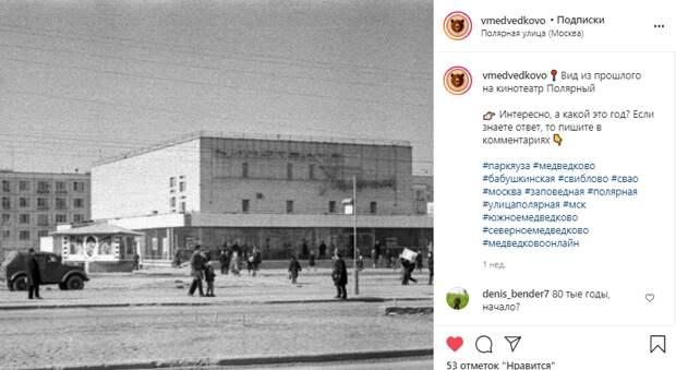 Фото дня: кинотеатр на Полярной в начале восьмидесятых