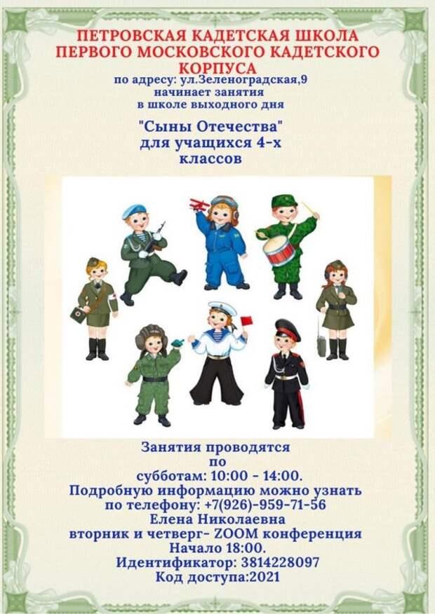 На Зеленоградской открылась кадетская школа выходного дня