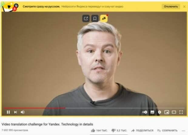"""""""Яндекс"""" представил технологию перевода видеороликов"""