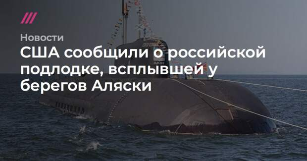 США сообщили о российской подлодке, всплывшей у берегов Аляски